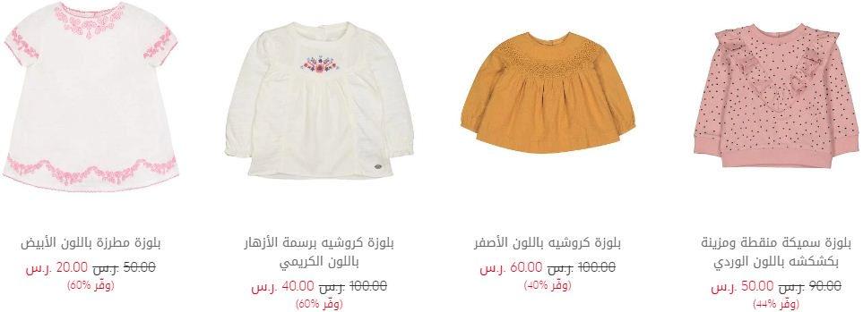 عروض ملابس اطفال مذركير بنات